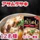 簡単♪美味しい♪ 「たこめし」炊き込みご飯の素  12名様モニター募集