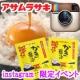イベント「instagram限定! 『かき醤油』で「たまごかけご飯」を食べよう♪ 28名様」の画像
