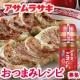 イベント「ごまの甘味と唐辛子の辛みが絶妙! 「ピリ辛ごまだれ」でおつまみレシピ大募集」の画像