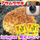 イベント「Instagram限定!『かき醤油』で「焼おにぎり」を食べよう♪ 30名様」の画像