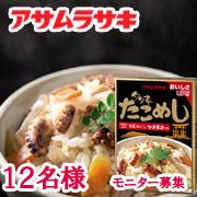 「簡単♪美味しい♪ 「たこめし」炊き込みご飯の素  12名様モニター募集」の画像、株式会社アサムラサキのモニター・サンプル企画