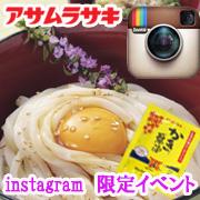 「instagram限定! 『かき醤油』で「ぶっかけうどん」を食べよう♪ 12名様」の画像、株式会社アサムラサキのモニター・サンプル企画