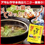 「『かき醤油』で「お鍋」を作ろう♪ 30名様」の画像、株式会社アサムラサキのモニター・サンプル企画
