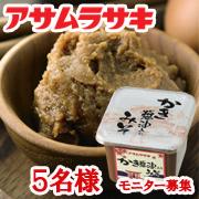 「美味しいお味噌汁を作ろう♪ 「かき醤油入りみそ」5名様モニター募集」の画像、株式会社アサムラサキのモニター・サンプル企画
