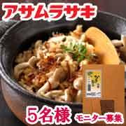 「カルシウムを美味しく補給♪ ご飯がすすむ 「かき醤油ちりめん」5名様モニター募集」の画像、株式会社アサムラサキのモニター・サンプル企画