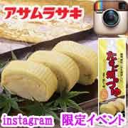 「Instagram限定! 「たまご焼のつゆ」を使って美味しいたまご焼きを作ろう♪」の画像、株式会社アサムラサキのモニター・サンプル企画