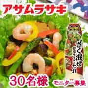 野菜はもちろん、肉料理にも♪ 「ざく混ぜ野菜サラダのたれ」 30名様モニター募集