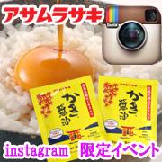 「instagram限定! 『かき醤油』で「たまごかけご飯」を食べよう♪ 28名様」の画像、株式会社アサムラサキのモニター・サンプル企画