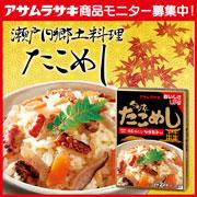 「簡単♪美味しい♪ 「たこめし」炊き込みご飯の素  10名様モニター募集」の画像、株式会社アサムラサキのモニター・サンプル企画