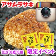 「Instagram限定!『かき醤油』で「焼おにぎり」を食べよう♪ 30名様」の画像、株式会社アサムラサキのモニター・サンプル企画