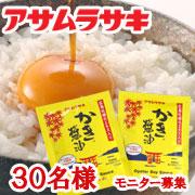 この1本でかんたん料理!「かき醤油 100ml」×2袋 30名様モニター募集!
