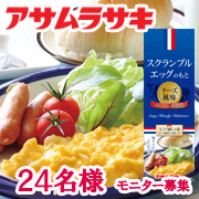 株式会社アサムラサキの取り扱い商品「スクランブルエッグのもと 24名様」の画像