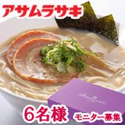 株式会社アサムラサキの取り扱い商品「かき醤油ラーメン とんこつしょうゆ味 6名様」の画像