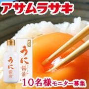 株式会社アサムラサキの取り扱い商品「「うに醤油化粧箱入り」 150ml 1本 10名様」の画像