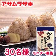 株式会社アサムラサキの取り扱い商品「「かき醤油風味胡麻ふりかけ50g」 1袋 30名様」の画像