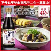 株式会社アサムラサキの取り扱い商品「減塩かき醤油 300ml 1本 12名様」の画像