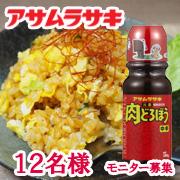 株式会社アサムラサキの取り扱い商品「元祖肉どろぼう 中辛 380g 12名様」の画像