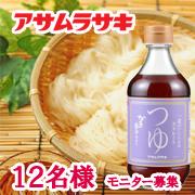 株式会社アサムラサキの取り扱い商品「かき醤油仕立てつゆストレート 400ml 12名様」の画像