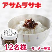 株式会社アサムラサキの取り扱い商品「「篠さんのぼっけぇうめーいりこみそ(しょうが入り)」 1個 12名様」の画像