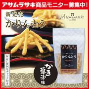 株式会社アサムラサキの取り扱い商品「かりんとう かき醤油味」の画像