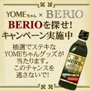 YOMEちゃん×BERIO BERIOを探せ!キャンペーン