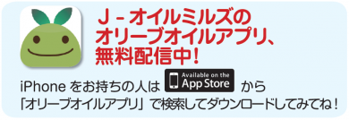 i-phoneオリジナルアプリ「オリーブオイルレシピ」