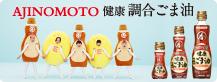 「AJINOMOTO 健康 調合ごま油」ブランドサイト