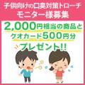 【子供向け口臭対策トローチ・2500円相当を20名様に!】モニター様大募集!/モニター・サンプル企画