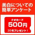 【クオカード20名様にプレゼント!!】美白クリームアンケート第三弾/モニター・サンプル企画