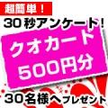 【クオカード30名様にプレゼント!!】簡単30秒アンケート/モニター・サンプル企画