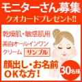 【商品サンプル30名様にプレゼント!】敏感肌・敏感肌の方向け簡単30秒アンケート