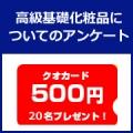 【クオカード20名様にプレゼント!!】高級基礎化粧品についての簡単アンケート!!/モニター・サンプル企画
