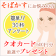 イベント「【クオカード30名様に!!】そばかすにお悩みの方への簡単30秒アンケート」の画像