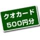 イベント「【500円クオカード10名様!】ハンディミストに興味がある方への簡単アンケート」の画像