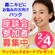 鼻ニキビにお悩みの方【座談会参加者募集】■商品サンプル+クオカード3000円