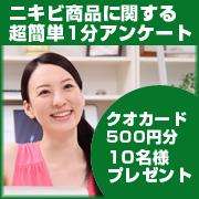 【クオカード10名様に!!】あごニキビに悩む方への超簡単1分アンケート!!