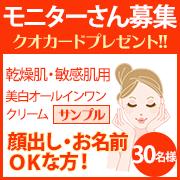 「【商品サンプル30名様にプレゼント!】敏感肌・敏感肌の方向け簡単30秒アンケート」の画像、株式会社リアルネットのモニター・サンプル企画