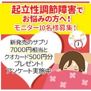 【モニター10名様!】起立性調節障害に悩む方のサプリ7000円相当とクオカード!