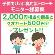 【子供向け口臭対策トローチ・2000円相当を30名様に!】モニター様大募集!