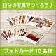 イベント「スマホで手軽に☆写真7枚から作れるフォトカード♪ 」の画像
