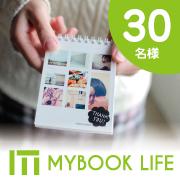 【30名募集!】お正月の思い出で★手軽に作れるマイブックライフ「リング」♪