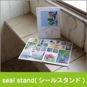 株式会社アスカネットの取り扱い商品「seal stand」の画像