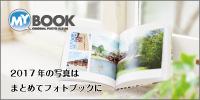 フォトブックならマイブック|株式会社アスカネット