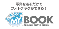 写真を送るだけ!おまかせMyBook