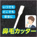 いつでもどこでも安全に☆ 鼻毛カッターモニターイベント  【女性100名様】/モニター・サンプル企画