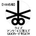 ★★〇〇〇に当てはまる言葉を見つけてQUOカードGET★★/モニター・サンプル企画