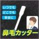 イベント「いつでもどこでも安全に☆ 鼻毛カッターモニターイベント 【100名様】」の画像