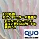☆★☆100名様モニターアンケートに答えてQUOカードゲット☆★☆/モニター・サンプル企画