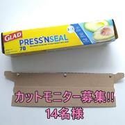 ★プレスンシール(70)専用刃モニター★