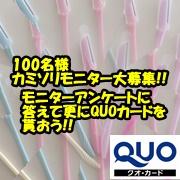 「☆★☆100名様モニターアンケートに答えてQUOカードゲット☆★☆」の画像、ニッケンかみそり株式会社のモニター・サンプル企画